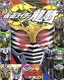 仮面ライダー龍騎超全集 下巻   てれびくんデラックス愛蔵版