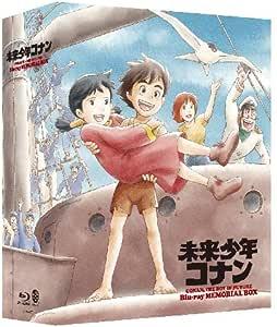 未来少年コナン Blu-rayメモリアルボックス