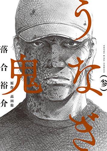 うなぎ鬼 (3) (ヤングキングコミックス)の詳細を見る