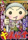 ぷち本当にあった愉快な話 〇ヤ裏稼業スペシャル (バンブー・コミックス)