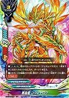 バディファイトX(バッツ)/香晶竜 コワントロウ(ホロ仕様)/カオス・コントロール・クライシス