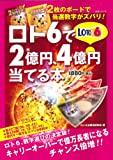 ロト6で2億円、4億円当てる本: 2枚のボードで当選数字がズバリ! (主婦と生活生活シリーズ)