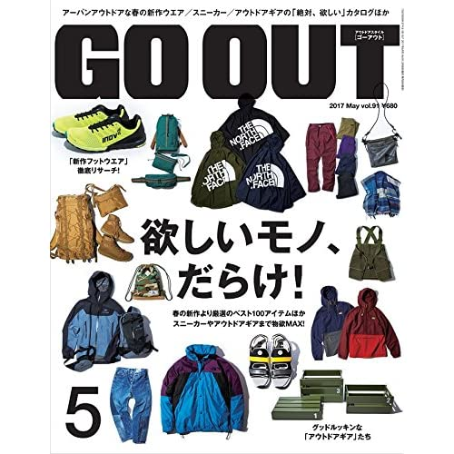 OUTDOOR STYLE GO OUT 2017年5月号 (ゴーアウト)