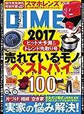 DIME(ダイム) 2017年 02 月号 [雑誌]