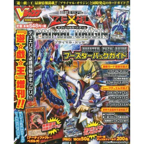 Vジャンプ増刊 遊☆戯☆王 ZEXAL OCG プライマル・オリジン 2014年 03月号 [雑誌]