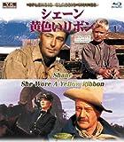 シェーン ・ 黄色いリボン [Blu-ray] / SPLENDID CLASSIC MOVIES (出演)