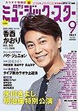月刊ミュージック☆スター 2017年 09 月号[雑誌]