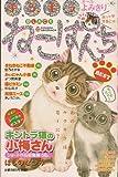 キラキラねこぱんちBLACK (にゃんCOMI廉価版コミック)
