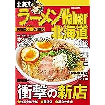 ラーメンWalker北海道2016 (ウォーカームック)