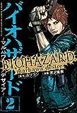 バイオハザード ~マルハワデザイア~ 2 (少年チャンピオン・コミックス エクストラ)