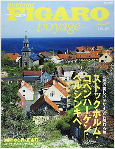 フィガロ ヴォヤージュ Vol.29 ストックホルム・コペンハーゲン・ヘルシンキへ。 (北欧の美しいデザインに触れる旅) (FIGARO japon voyage)