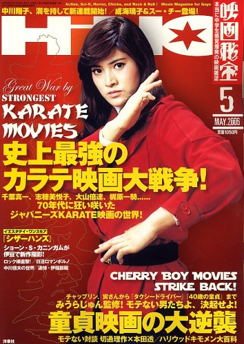 映画秘宝 2006年 05月号