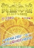 マンガ 黄金の法―エル・カンターレの歴史観 日本編 (OR comics)
