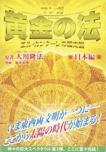 マンガ 黄金の法―エル・カンターレの歴史観 日本編 (OR comics)の詳細を見る
