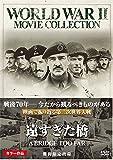 遠すぎた橋 [DVD]