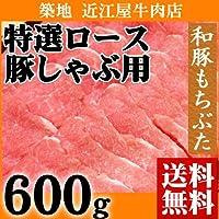 『近江屋牛肉店 和豚もちぶた ロース 1~2mm厚カット 600g (豚しゃぶ用)』