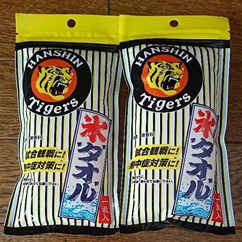 阪神タイガース 氷タオル 2個