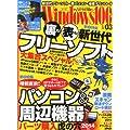 Windows 100% 2014年 03月号 [雑誌]