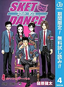 SKET DANCE モノクロ版【期間限定無料】 4 (ジャンプコミックスDIG...