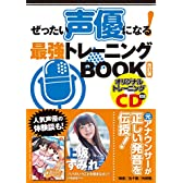 ぜったい声優になる! 最強トレーニングBOOK 改訂版(CD付き) (TWJ books)