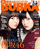 BUBKA (ブブカ) 2016年12月号