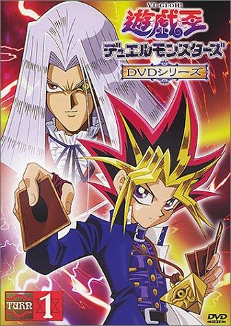 遊戯王デュエルモンスターズ TURN1 [DVD]