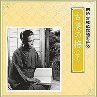 朗読・宮城道雄随筆集(10)「古巣の梅」<下>