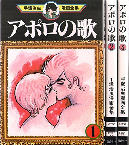 手塚治虫漫画全集 アポロの歌 コミック 全3巻完結セット (アポロの歌)