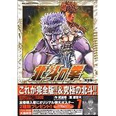 北斗の拳―完全版 (7) (BIG COMICS SPECIAL)