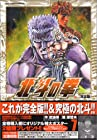 北斗の拳 完全版 第7巻