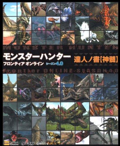 モンスターハンターフロンティア オンライン シーズン4.0 達人ノ書【神髄】 (ゲーマガBOOKS)