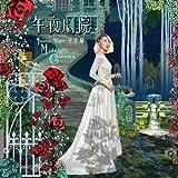 午夜劇院 ~ 王若琳 (香港盤)