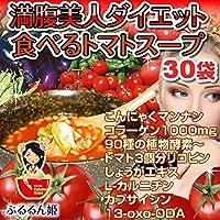 大豆のお肉たっぷり&90種の植物発酵酵素エキス入り!満腹美人ダイエット食べるトマトスープ30食セット!1食で≪コラーゲン/食物繊維3g/トマト3個分のリコピン/しょうがエキス/L-カルニチン/カプサイシン/13-oxo-ODA≫