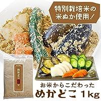 ぬか床 1kg お米からこだわった ( ぬか床使用時 2kg 分 ) メール便 配送 契約農家が作る三重県産特別栽培米の新鮮な米ぬかと国産原料のみを使用したぬか床