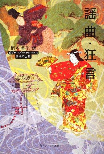 謡曲・狂言  ビギナーズ・クラシックス日本の古典 (角川ソフィア文庫―ビギナーズ・クラシックス 日本の古典)の詳細を見る