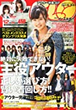 Samurai ELO (サムライ イーエルオー) 2013年 12月号 [雑誌]