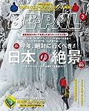 BE-PAL (ビーパル) 2015年 3月号 [雑誌]
