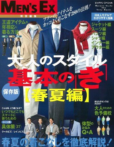 大人のスタイル 基本の「き」【春夏編】 MEN'S EX特別編集