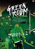 【早期購入特典あり】グリーンルーム(グリーンルーム 特製ステッカー付) [Blu-ray]