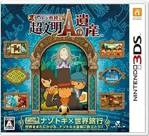レイトン教授と超文明Aの遺産 - 3DS