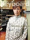 Keyboard magazine (キーボード マガジン) 2011年 04月号 SPRING (CD付き)[雑誌]
