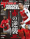 WORLD SOCCER DIGEST 2017.2.2 NO.476