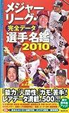 メジャーリーグ・完全データ選手名鑑2010