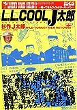 L.L.COOL J太郎―帰ってきたワイルドターキーメン / 杉作 J太郎 のシリーズ情報を見る