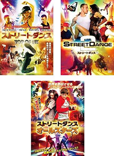 ストリートダンス TOP OF UK、2、オールスターズ  全3巻セット [マーケットプレイスDVDセット商品]