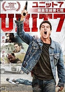 UNIT7 ユニット7 麻薬取締第七班