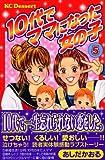 10代でママになった女の子 5 (デザートコミックス)