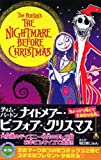 TIM BURTON'S THE NIGHTMARE BEFORE CHRISTMAS (講談社コミックスなかよし)