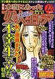 本当にあった女の人生ドラマ 2006年 12月号 [雑誌]
