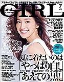 andGIRL (アンドガール) 2016年 7月号 [雑誌]